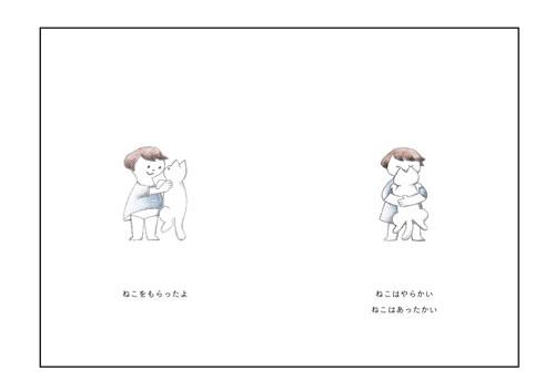 neko2-3.jpg