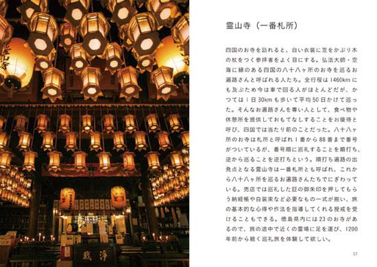 tokushimap3.jpg