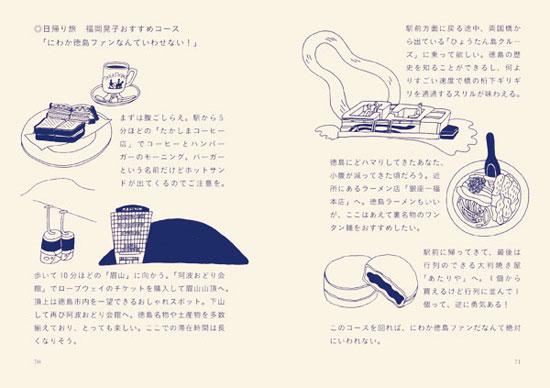 tokushimap5.jpg