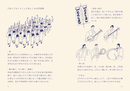 tokushimap6.jpg