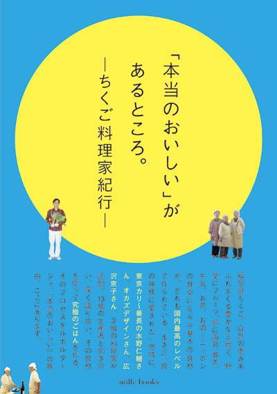 chikugo_H1s.jpg