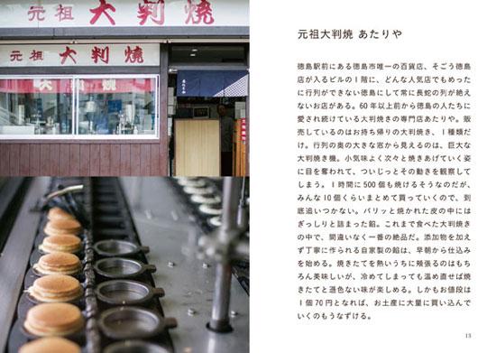 tokushimap4.jpg